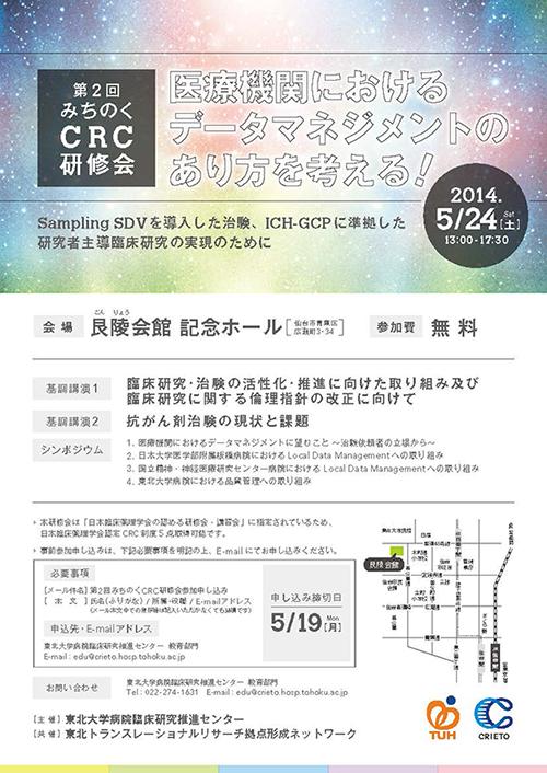 20140524_event