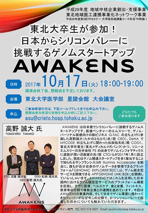 2017.10.17 高野誠大氏講演会