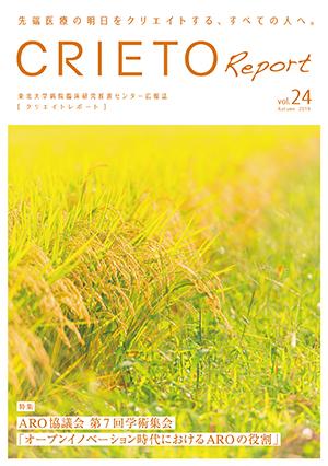 CRIETO Report vol.24