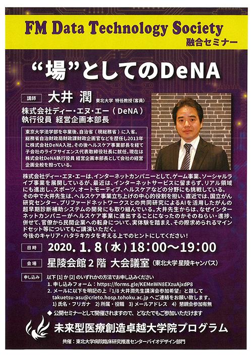 令和2年1月8日大井潤先生フライヤー