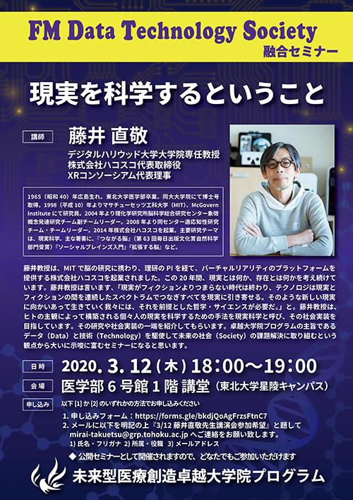 2020.3.12藤井先生