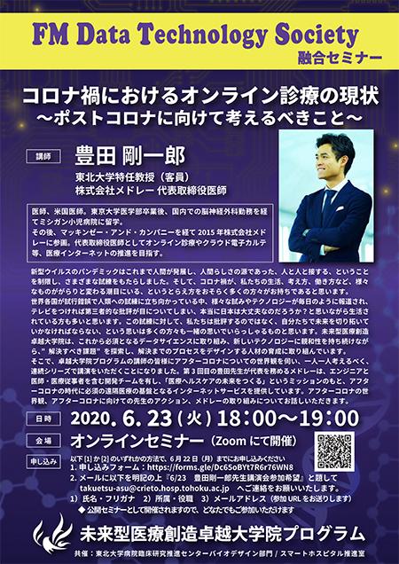 2020.06.23豊田先生(DTSセミナー)3
