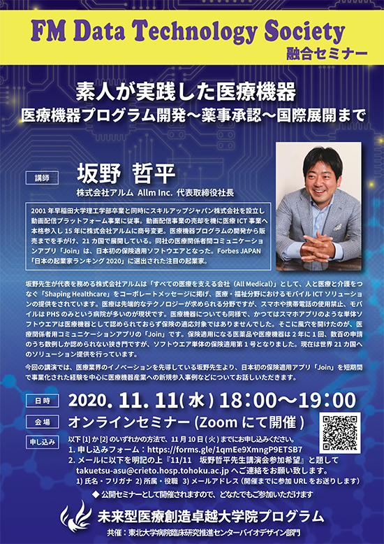 株式会社アルム Allm Inc.代表取締役社長 坂野哲平先生講演会