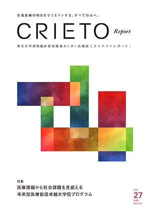 CRIETOreport27_web