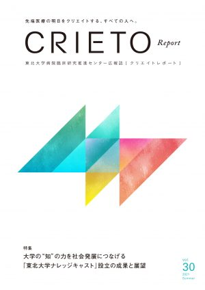 CRIETOReport30_h1